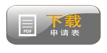 下载「地藏经共修牌位申请表」